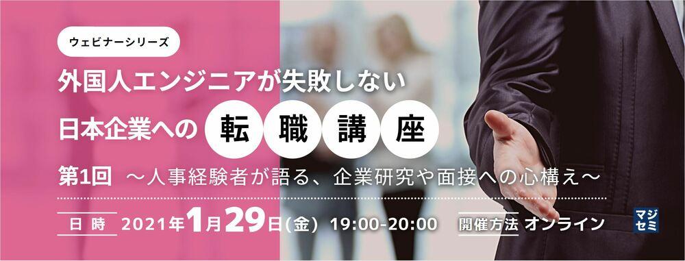 (コウェル) ウェビナーシリーズ:外国人エンジニアが失敗しない日本企業への転職講座 ~第1回:人事経験者が語る、企業研究や面接への心構え~