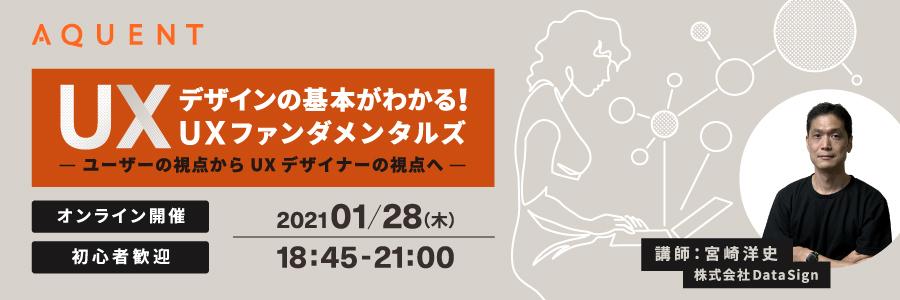【オンライン版】UXデザインの基本がわかる!UXファンダメンタルズ