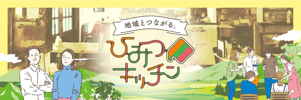 北海道-地域とつながる「ひみつキッチン」 / 第6回目(2/7オンライン)