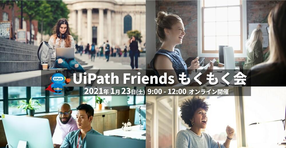 UiPath Friends もくもく会 2021年1月開催