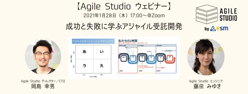 【Agile Studio ウェビナー】成功と失敗に学ぶアジャイル受託開発(※Zoom開催) #AgileStudioWebinar