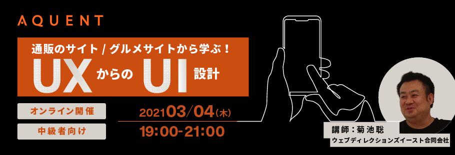 【zoom開催】通販のサイト/グルメサイトから学ぶ「UXからのUI設計」