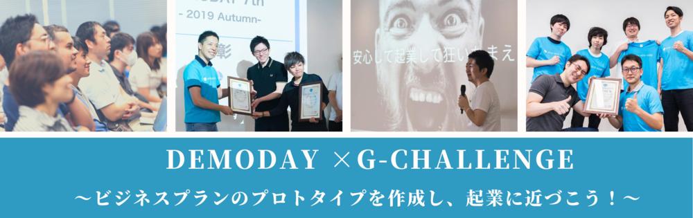 【在校生&卒業生限定】G-CHALLENGE ファイナリストに選ばれたDIC卒業生を応援しに行こう!