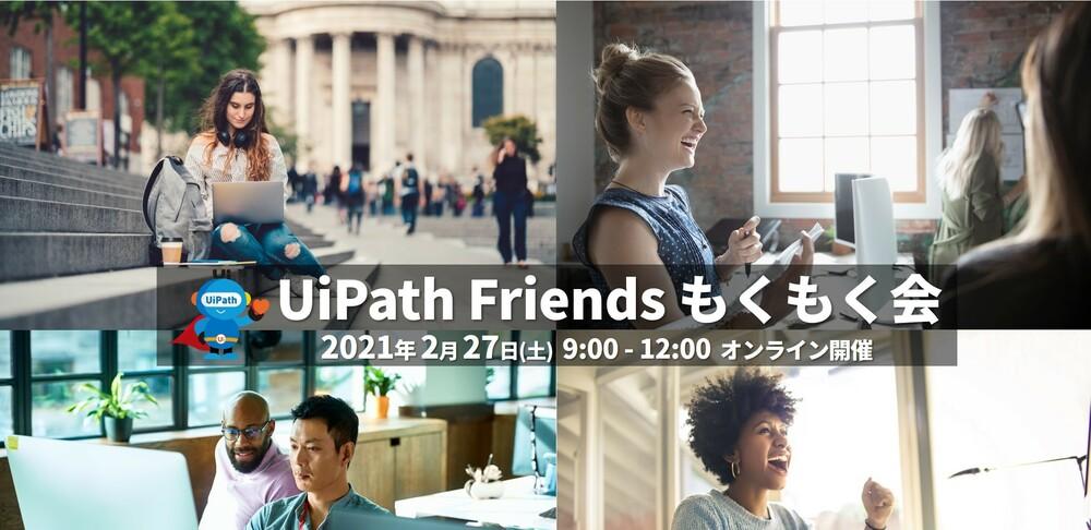 UiPath Friends もくもく会 2021年2月開催