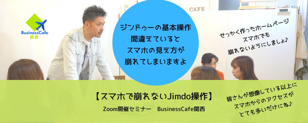 【Zoom開催:基本操作のおさらいセミナー】あなたのそのJimdo操作…スマホでの見え方は崩れていませんか?
