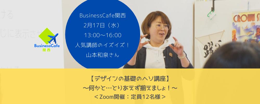 【Zoom開催:特別セミナー】デザインの基礎のヘソ講座~とりあえず揃える!~