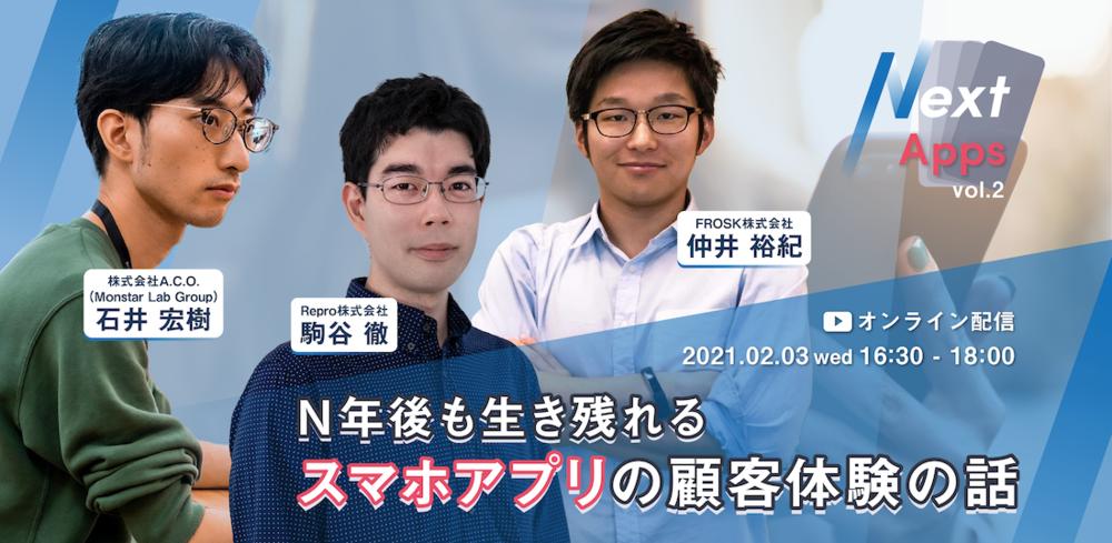 NextApps vol.2 ~N年後も生き残れるスマホアプリの顧客体験の話~