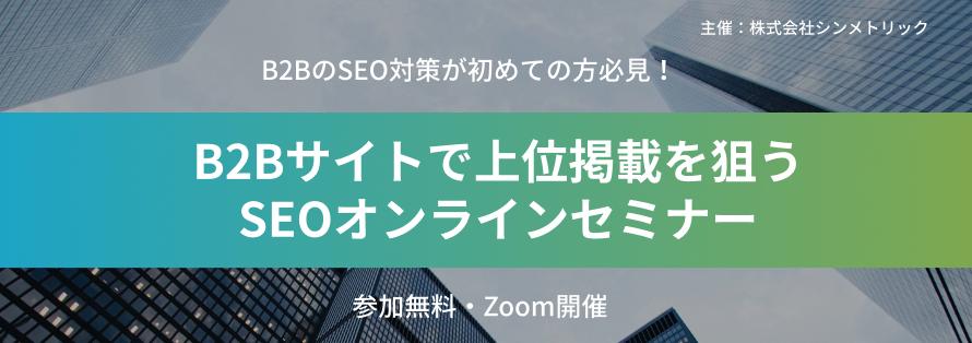 【B2B特有のSEO課題を解決】|B2Bサイトで上位掲載を狙うSEOオンラインセミナー