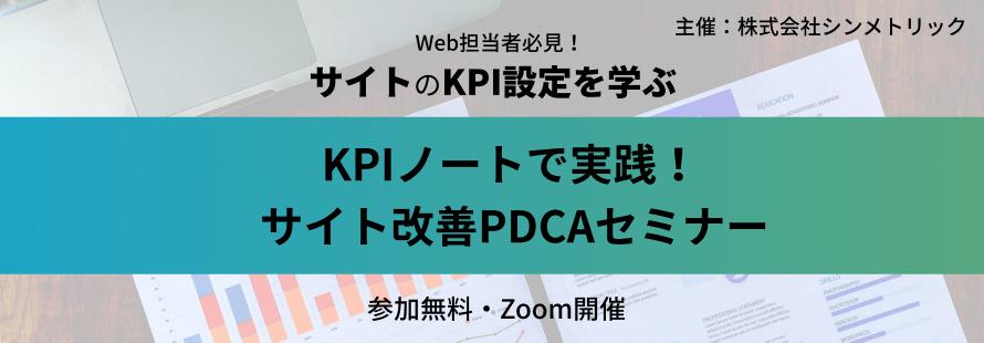 【参加無料】1/29(金) | KPIノートで実践!サイト改善PDCAセミナー