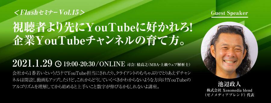 <オンライン>FlashセミナーVol.15 視聴者より先にYouTubeに好かれろ!企業YouTubeチャンネルの育て方。のアイキャッチ画像