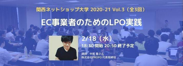 EC事業者のためのLPO実践【関西ネットショップ大学】
