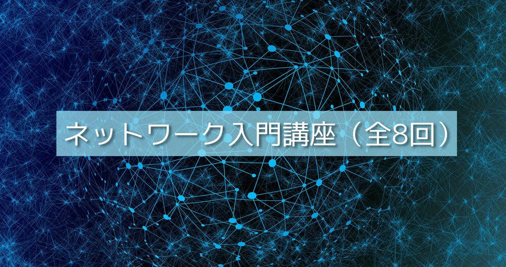 【無料】ネットワーク入門講座~(第2回)インターネットプロトコルIP(1)