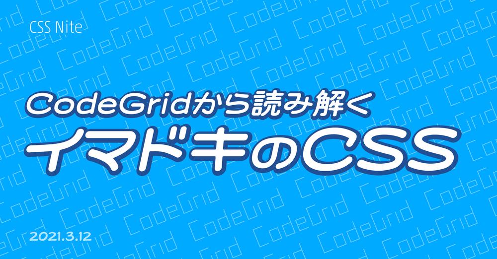 CodeGridから読み解くイマドキのCSS(CSS Nite)