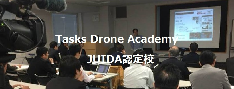 JUIDA無人航空機操縦士・安全運航管理者2021年4月開催(e-ラーニング&スクーリングコース)