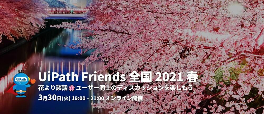 第6回 UiPath Friends 全国 2021 春 ~花より談話ユーザー同士のディスカッションを楽しもう~