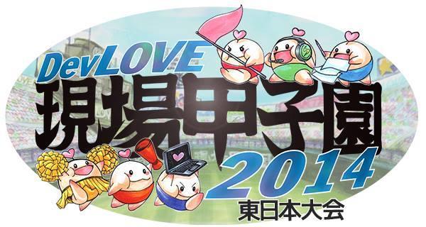 DevLOVE現場甲子園2014東日本大会に参加してきました - ぐだぐだ言ってないでコードを書けよ、ハゲ。