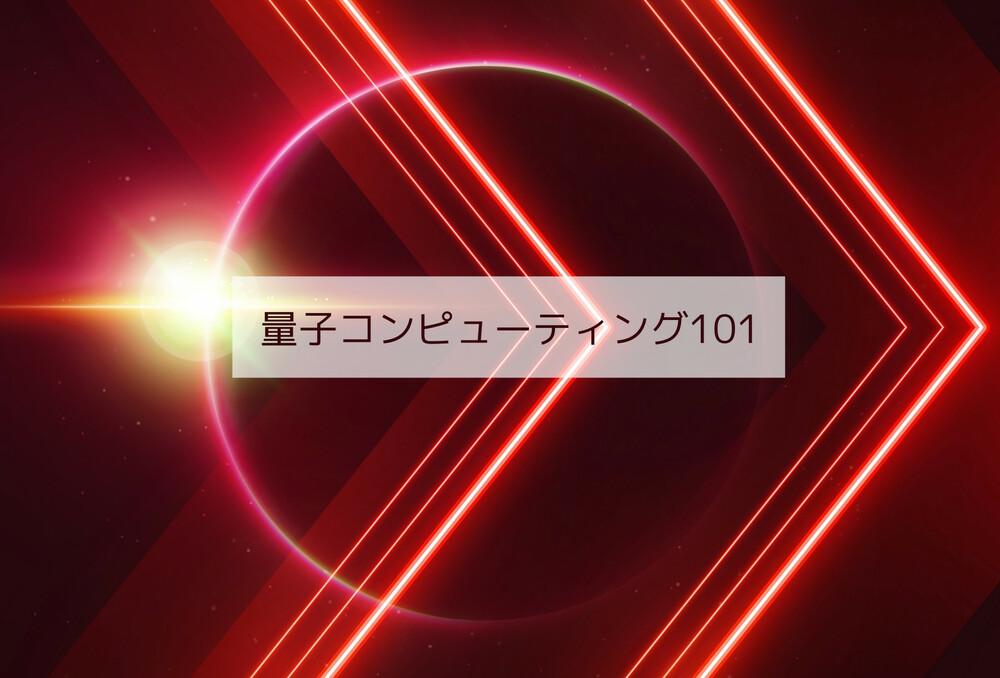 量子コンピューティング101【Session 1】量子コンピュータ概要とNOTゲート