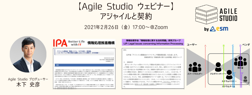 【Agile Studio ウェビナー】アジャイルと契約(※Zoom開催) #AgileStudioWebinar