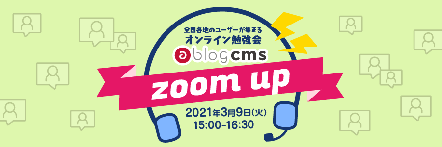 a-blog cms zoom up 2021/03