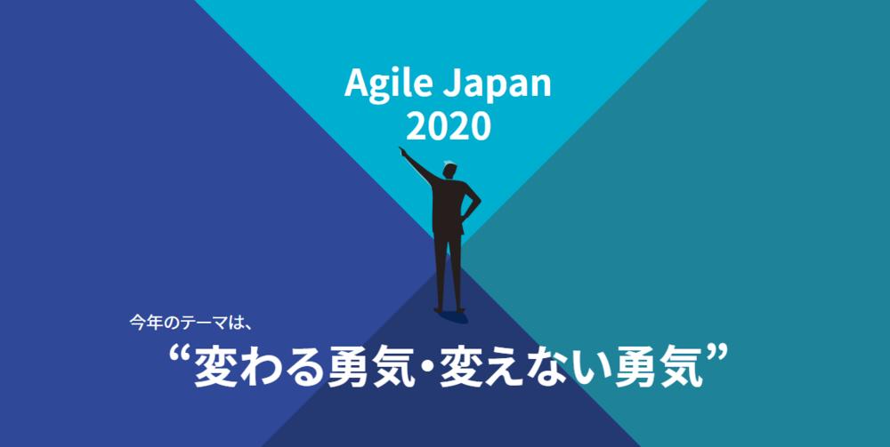 Agile Japan 2020(年度) サテライト<札幌>