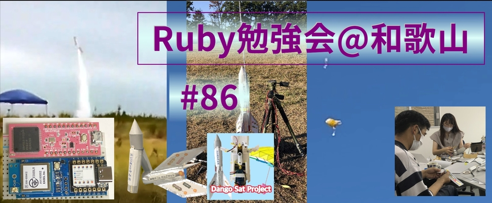 Ruby勉強会@和歌山 #86