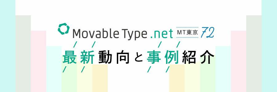【MT東京-72】MovableType.net最新動向と事例紹介