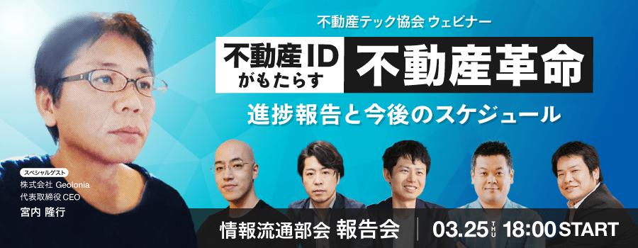【3月25日】<情報流通部会主催> 不動産IDがもたらす不動産革命~進捗報告と今後のスケジュール~