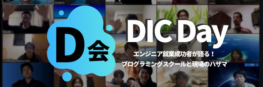 【オンライン開催】DIC Day 2021年3月度 〜エンジニア就業成功者が語る!プログラミングスクールと現場のハザマ〜