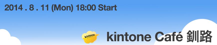 13416 normal 1405340891 kintonecafe banner