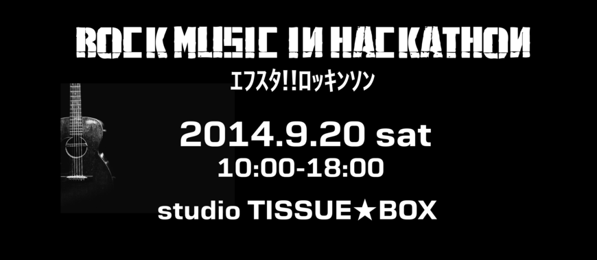 13521 normal 1407275099 rock music in hackathon