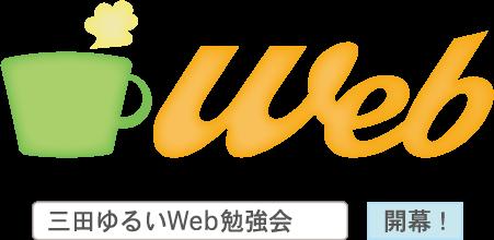 14264 normal 1407765525 sanda yuruweb logo