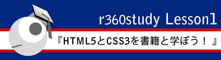 15774 normal 1411859345 r360study lessonbanner