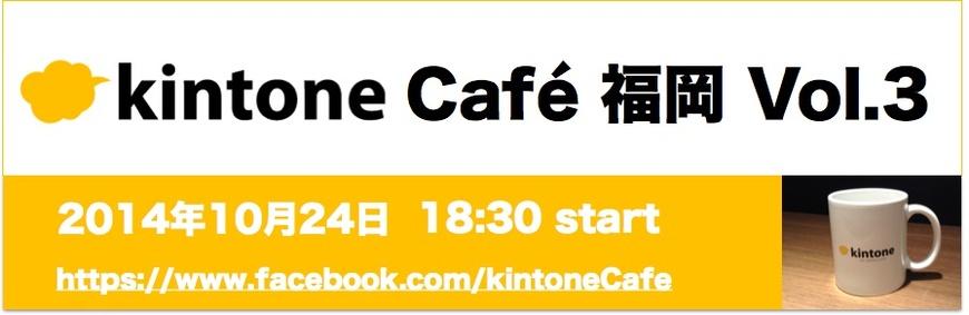 15820 normal 1411999816 kintonecafefukuoka3banner