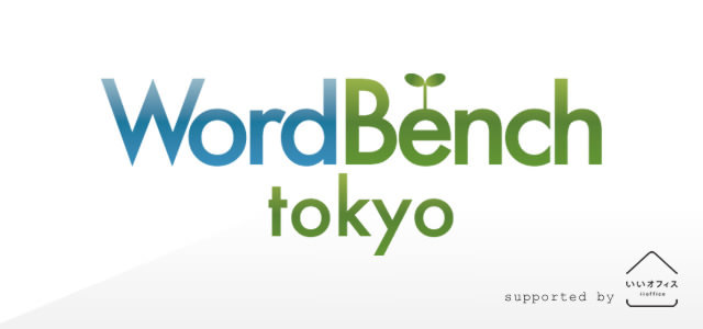 16602 normal 1413903596 141021wordbenchtokyo