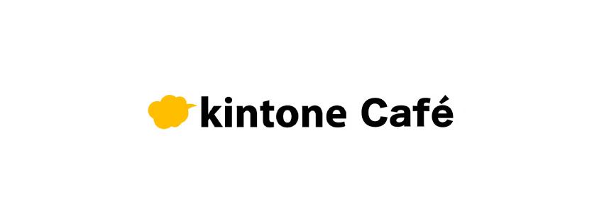 19021 normal 1419394627 kintone cafe
