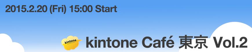 19053 normal 1420606169 kintonecafe banner