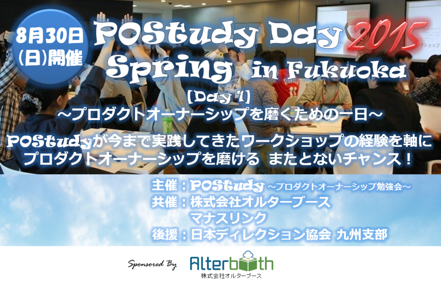29226 normal 1438124974 postudy day 2015 summer in fukuoka day1  logo