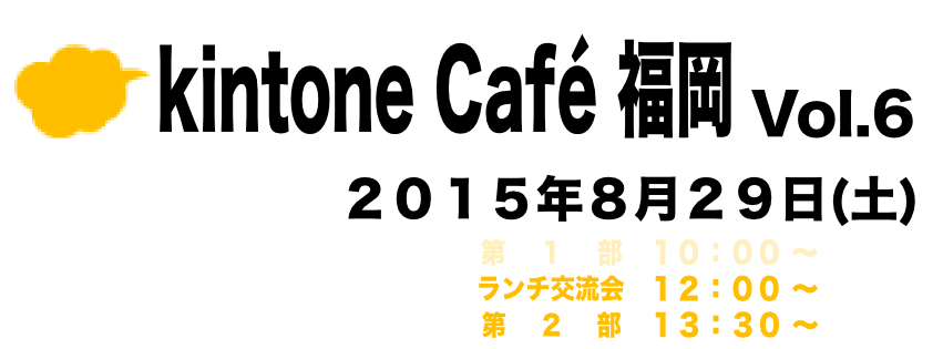 29436 normal 1438565372 kintonecafefukuoka6 2
