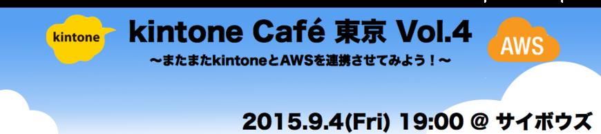 29575 normal 1438734021 kintonecafe tokyo 3 banner