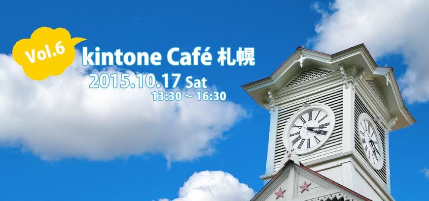 31968 normal 1443073906 kintonecafe 01