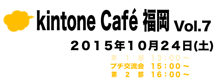 33035 normal 1444707313 kintonecafefukuoka7 2