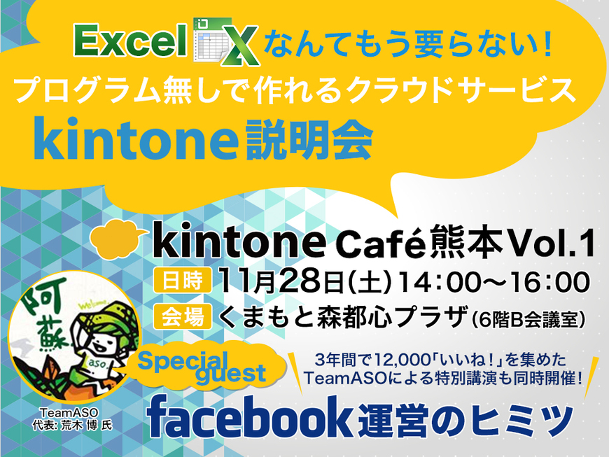 34554 normal 1453428459 kintone cafevol1 02