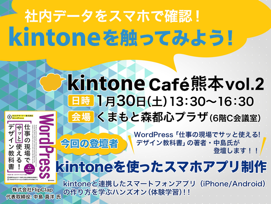 36271 normal 1452132526 kintone cafe vol2 02