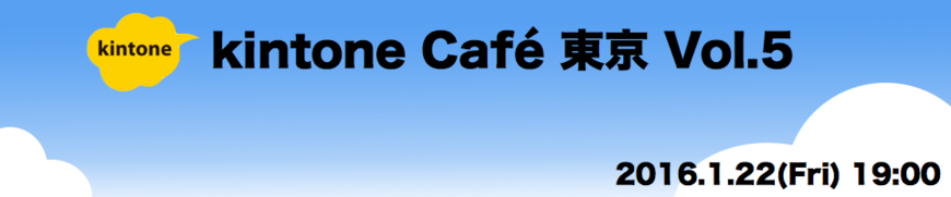 36334 normal 1450252633 kintone cafe tokyo 5 banner