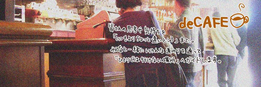 38895 normal 1454651623 decafe for twitter header