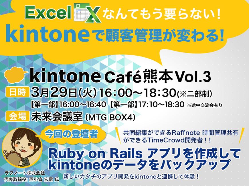 40937 normal 1458724090 kintone cafe vol3