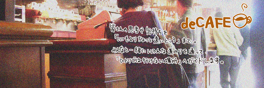 47542 normal 1466335410 decafe for twitter header