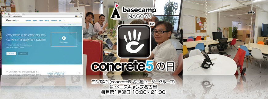 56859 normal 1485313365 concrete5ngo concrete5day
