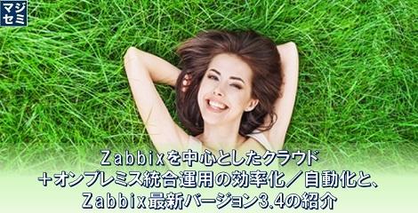 57564 normal 1487057972 zabbix 20170308