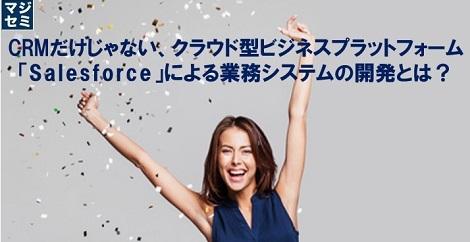57729 normal 1487298419 salesforce 20170314